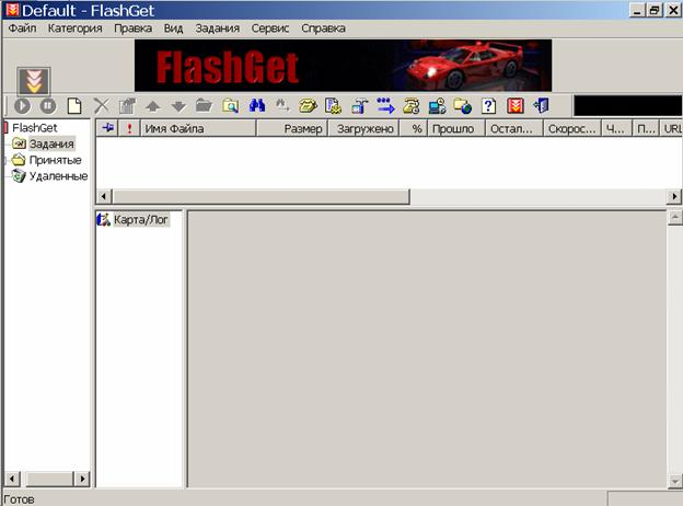 flashget скачать сайт: